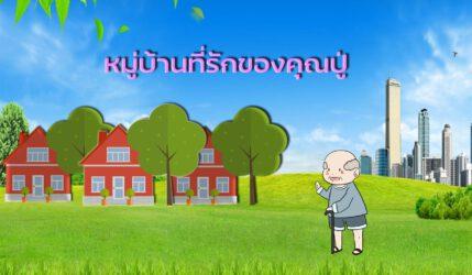 หมู่บ้านที่รักของคุณปู่