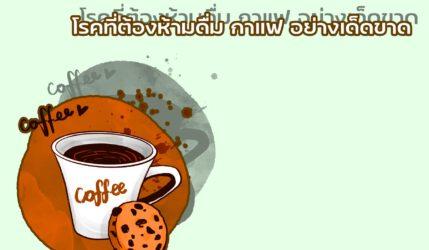 โรคที่ต้องห้ามดื่ม กาแฟ อย่างเด็ดขาด
