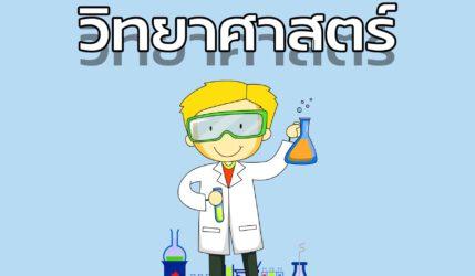 วิทยาศาสตร์