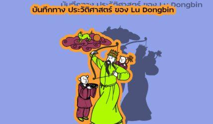 บันทึกทาง ประวัติศาสตร์ ของ Lu Dongbin
