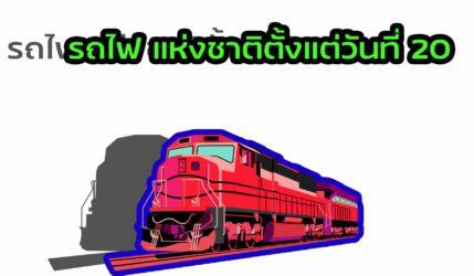 รถไฟ แห่งชาติตั้งแต่วันที่ 20