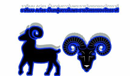 Aries ราศีเมษ เป็นกลุ่มดาวในพระราชวังแรกของจักรราศี