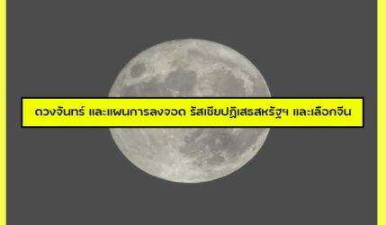 ดวงจันทร์ และแผนการลงจอด รัสเซียปฏิเสธสหรัฐฯ และเลือกจีน