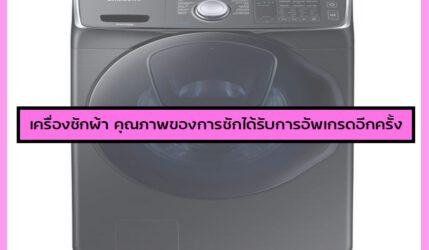 เครื่องซักผ้า คุณภาพของการซักได้รับการอัพเกรดอีกครั้ง