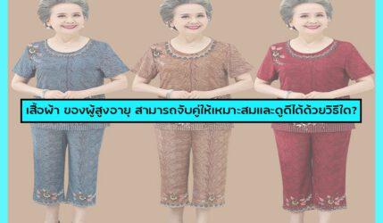 เสื้อผ้า ของผู้สูงอายุ สามารถจับคู่ให้เหมาะสมและดูดีได้ด้วยวิธีใด?