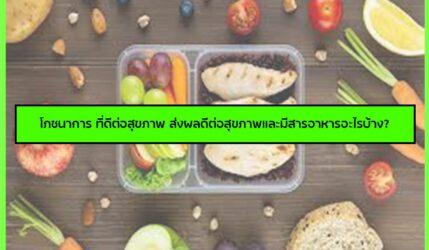 โภชนาการ ที่ดีต่อสุขภาพ ส่งผลดีต่อสุขภาพและมีสารอาหารอะไรบ้าง?