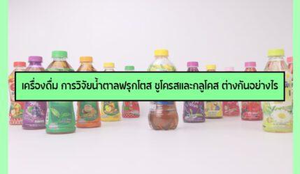 เครื่องดื่ม การวิจัยน้ำตาลฟรุกโตส ซูโครสและกลูโคส ต่างกันอย่างไร