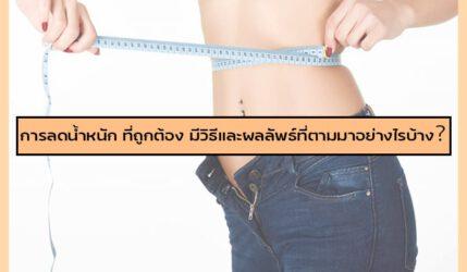 การลดน้ำหนัก ที่ถูกต้อง มีวิธีและผลลัพธ์ที่ตามมาอย่างไรบ้าง?