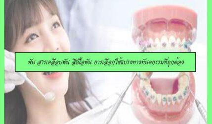 ฟัน สารเคลือบฟัน สีเนื้อฟัน การเลือกใช้แปรงทางทันตกรรมที่ถูกต้อง