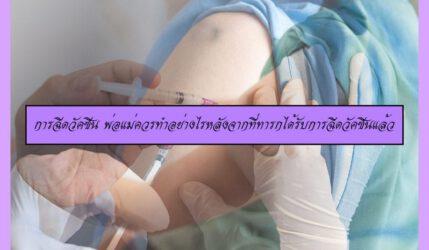 การฉีดวัคซีน พ่อแม่ควรทำอย่างไรหลังจากที่ทารกได้รับการฉีดวัคซีนแล้ว