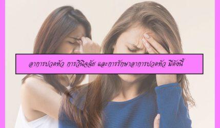 อาการปวดหัว การวินิจฉัย และการรักษาอาการปวดหัว มีดังนี้