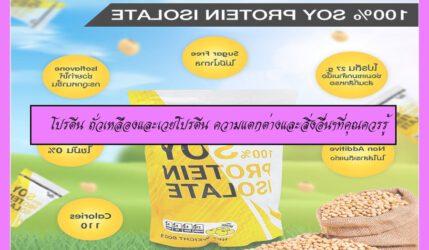 โปรตีน ถั่วเหลืองและเวย์โปรตีน ความแตกต่างและสิ่งอื่นๆ ที่คุณควรรู้
