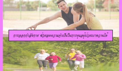 การออกกำลังกาย ช่วยลดความจำเป็นในการดูแลผู้ป่วยเบาหวานได้
