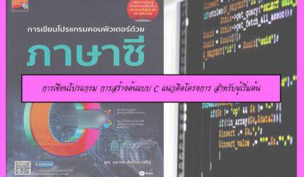 การเขียนโปรแกรม การสร้างต้นแบบ C แนวคิดโครงการ สำหรับผู้เริ่มต้น