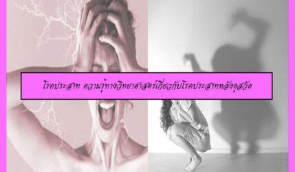 โรคประสาท ความรู้ทางวิทยาศาสตร์เกี่ยวกับโรคประสาทหลังงูสวัด
