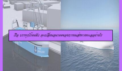 เรือ บรรทุกไร้คนขับ จะเปลี่ยนอนาคตของการขนส่งทางทะเลอย่างไร