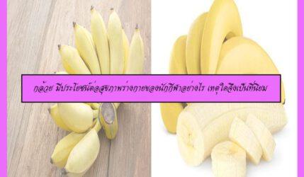 กล้วย มีประโยชน์ต่อสุขภาพร่างกายของนักกีฬาอย่างไร เหตุใดจึงเป็นที่นิยม