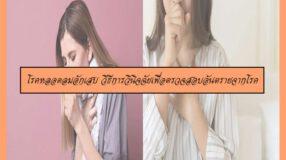 โรคหลอดลมอักเสบ วิธีการวินิจฉัยเพื่อตรวจสอบอันตรายจากโรค