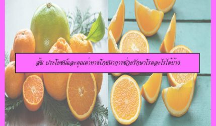 ส้ม ประโยชน์และคุณค่าทางโภชนาการช่วยรักษาโรคอะไรได้บ้าง