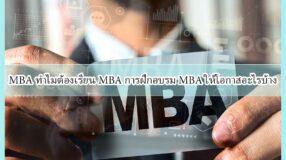 MBA ทำไมต้องเรียน MBA การฝึกอบรม MBA ให้โอกาสอะไรบ้าง