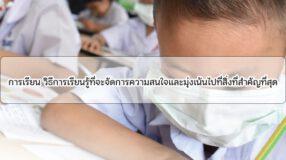 การเรียน วิธีการเรียนรู้ที่จะจัดการความสนใจและมุ่งเน้นไปที่สิ่งที่สำคัญที่สุด